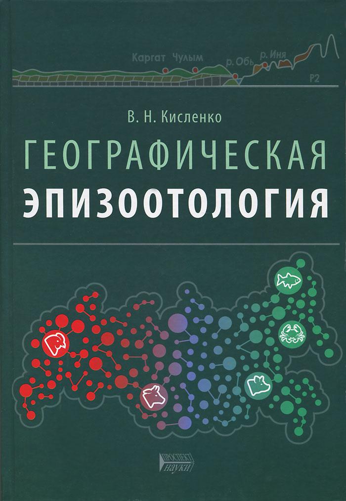 Географическая эпизоотология. Учебное пособие