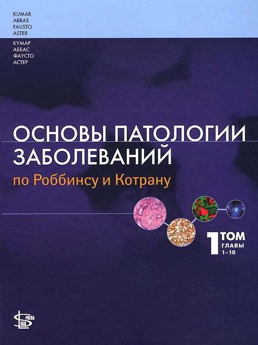 Основы патологии заболеваний по Роббинсу и Котрану. В 3 томах. Том 1. Главы 1-10
