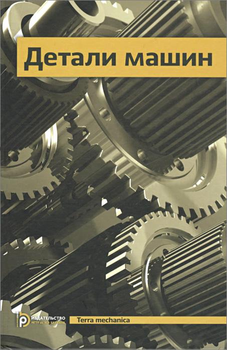 Детали машин. Учебник ( 978-5-7038-3939-3 )
