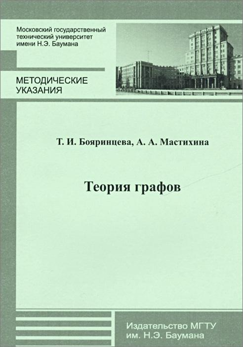 Теория графов. Методические указания к выполнению домашнего задания по курсу