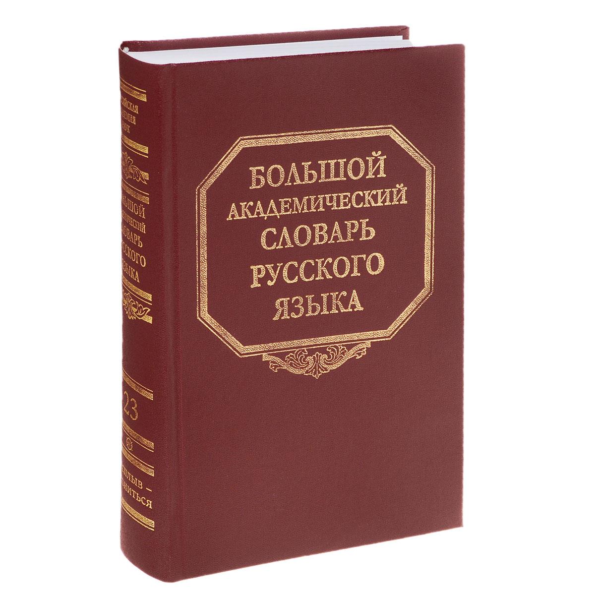 Большой академический словарь русского языка. Том 23. Расплыв-Розниться