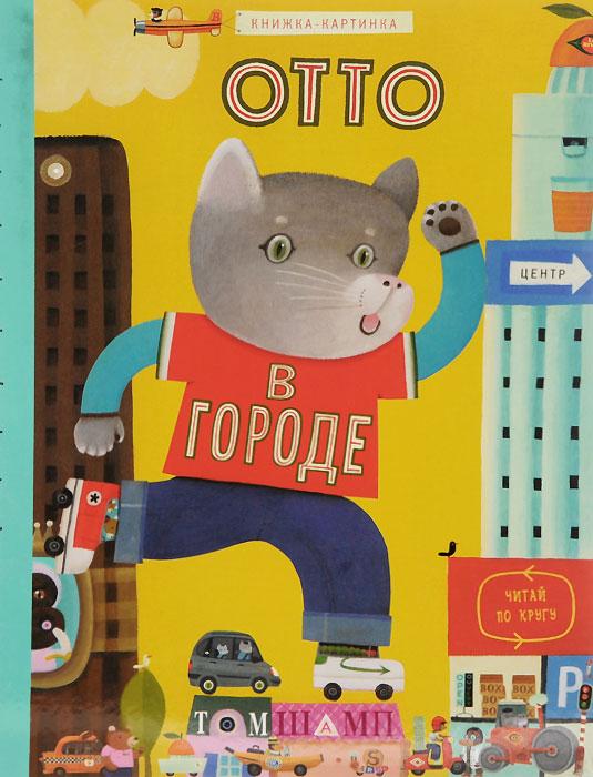 Отто в городе12296407О чем эта книга Рассматривая книжку-картинку известного бельгийского иллюстратора Тома Шампа, вы вместе с котенком по имени Отто отправитесь в путешествие по необычному городу. Ваш малыш сможет проехать по его широким дорогам и узеньким улочкам, рассмотреть веселые здания и машины, понаблюдать за забавными жителями: козой-модницей, зайцами-молодоженами, медведем-садовником и многими другими. Рассматривайте яркие коллажные иллюстрации и находите в них забавные детали, катаясь по улицам города! Фишки книги Эту книгу можно читать по кругу. Добравшись до последней страницы, вы отправитесь в обратный путь. Для этого нужно лишь перевернуть книгу вверх ногами и продолжить читать ее из конца в начало. Том Шамп придумал необычный город - это вымышленная столица Европы, поэтому здесь можно встретить надписи на разных европейских языках и здания, характерные для разных европейских стран. Котенок Отто - известный персонаж Тома Шампа. Книги о нем...