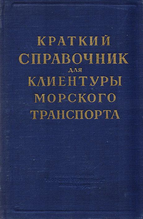 Краткий справочник для клиентуры морского транспорта