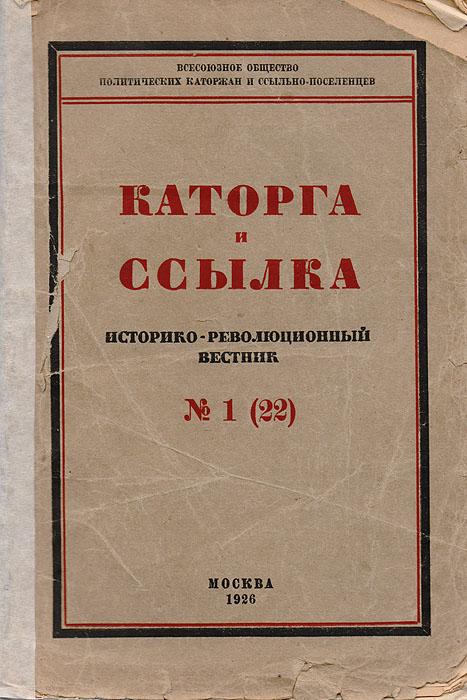 Каторга и ссылка. Историко-революционный вестник, № 1 (22)
