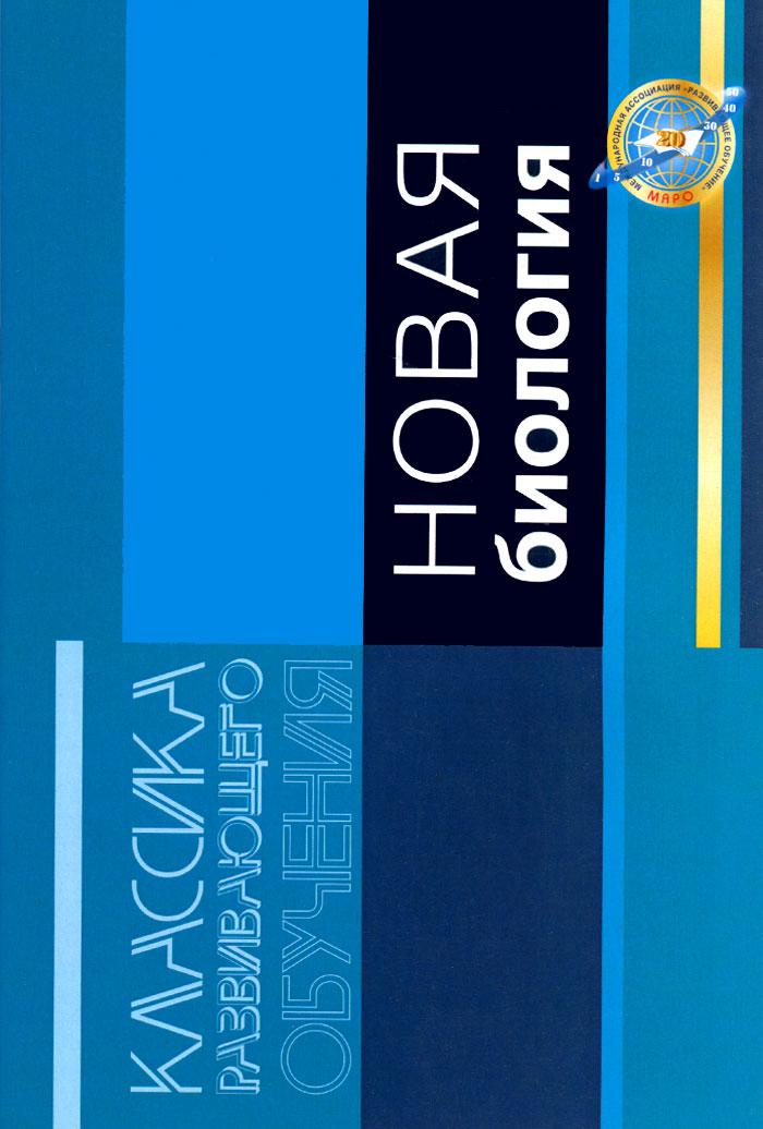 Новая биология. Деятельностный подход к биологическому образованию школьников12296407Переход на стандарты второго поколения требует построения деятельностного содержания образования, кардинального изменения форм и методов обучения. Этим требованиям отвечает курс Новая биология, который с 1999 года разрабатывался в рамках проекта Подростковая школа в системе Д.Б.Эльконина - В.В.Давыдова, а в настоящее время проходит широкую апробацию в школах России. Этот курс нацелен на достижение образовательных результатов, соответствующих требованиям ФГОС ООО (2010). Брошюра адресована всем тем, кого интересуют проблемы развивающего биологического образования в школе.