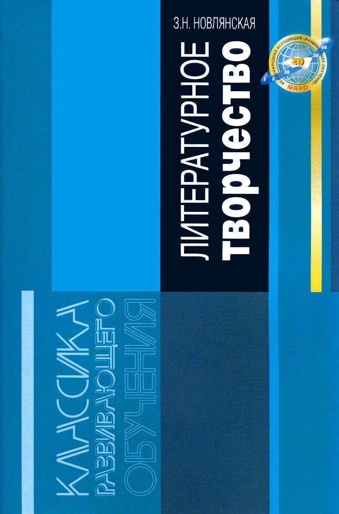 Литературное творчество. Деятельностный подход к литературному развитию школьников12296407Переход на стандарты второго поколения требует построения деятельностного содержания образования, кардинального изменения форм и методов обучения. Этим требованиям отвечает курс Литература как предмет эстетического цикла, удостоенный Премией Правительства Российской Федерации в области образования. Этот курс нацелен на достижение образовательных результатов, соответствующих требованиям ФГОС ООО (2010). Брошюра адресована всем тем, кого интересуют проблемы развивающего литературного образования в школе.