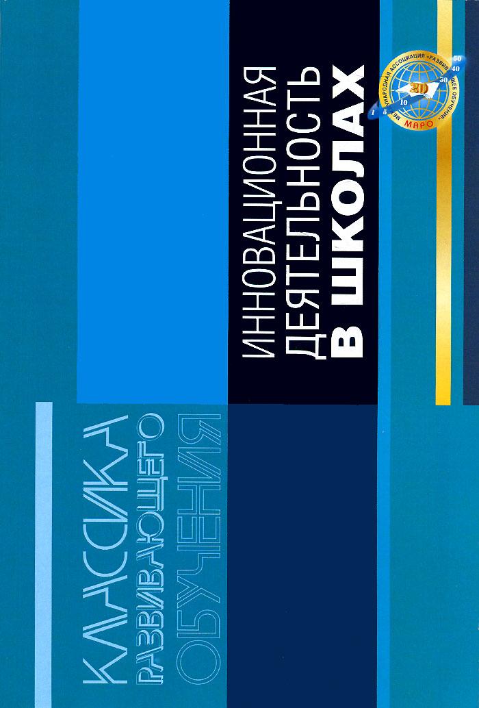 Инновационная деятельность в школах развивающего обучения. Научно-методическое пособие12296407Рассматривается проблемы повышения эффективности инновационной деятельности в школах. Обсуждаются возможности развития теоретико-методической базы инновационной деятельности в школах как механизма устойчивого развития их образовательных систем. Описывается модель системного развития школы и методика проблемно-ориентированного анализа образовательной системы школы. Книга адресована всем тем, кого интересуют проблемы управления образовательными учреждениями как развивающими и развивающимися системами.