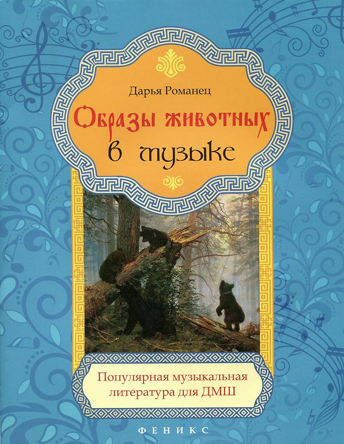 Образы животных в музыке. Популярная музыкальная литература для ДМШ ( 978-5-222-23815-8 )