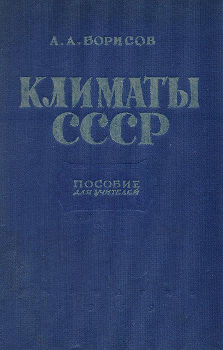 Климаты СССР. Пособие для учителей