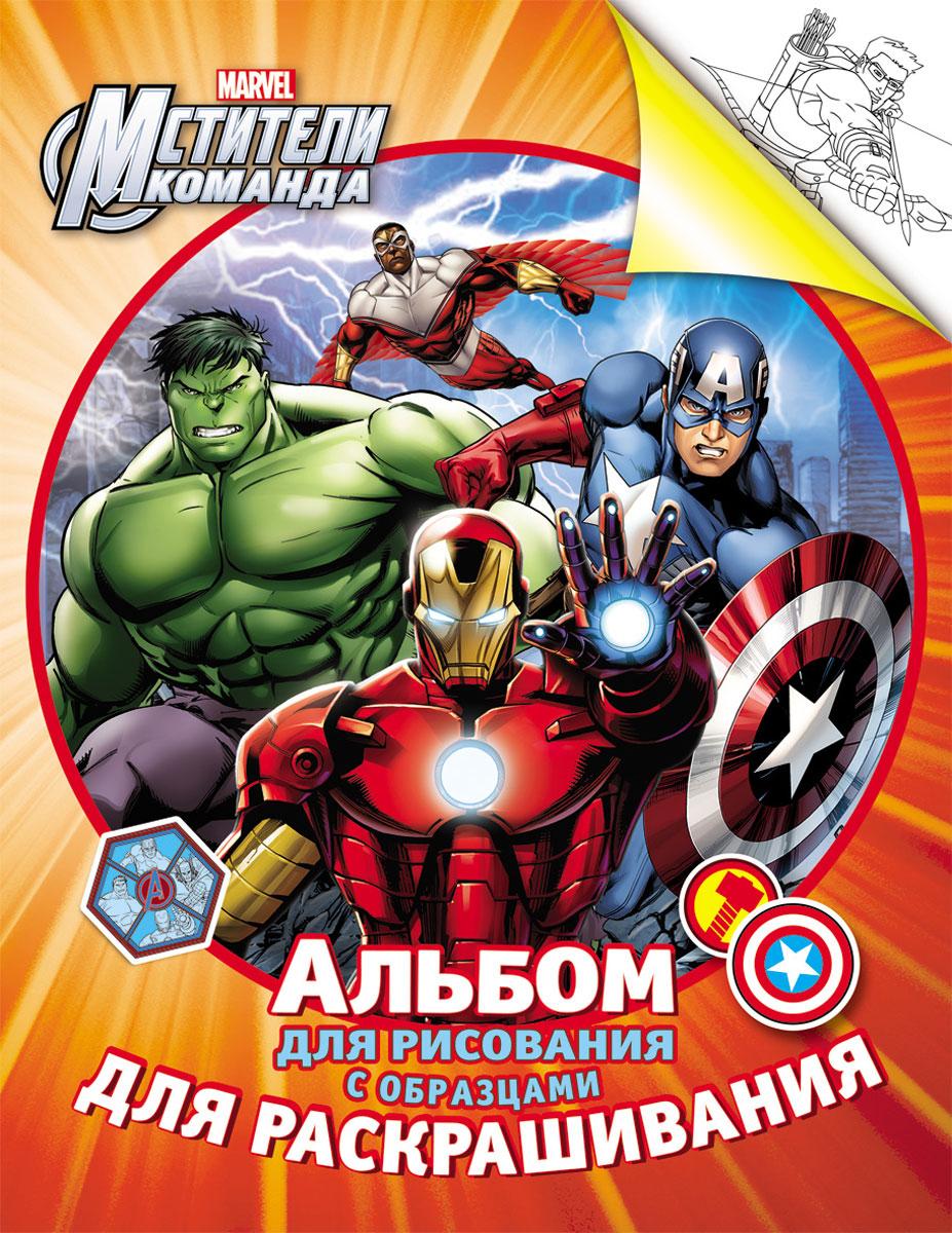 Marvel. Мстители. Альбом для рисования с образцами для раскрашивания
