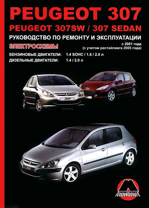 Peugeot 307 / 307SW / 307 Sedan. Руководство по ремонту и эксплуатации. Электросхемы