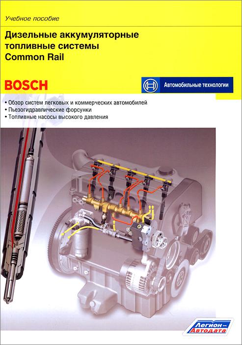 ��������� �������������� ��������� ������� Common Rail. ������� �������