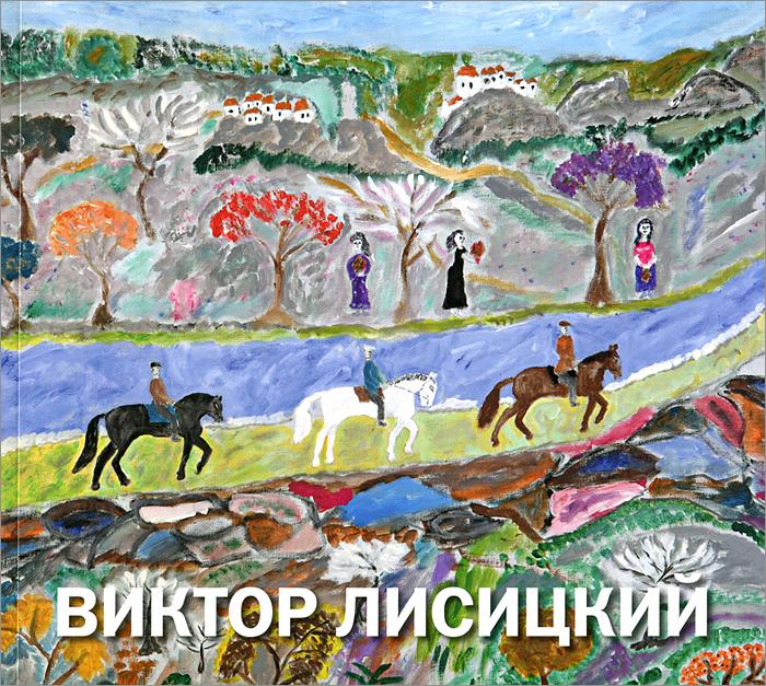 Виктор Лисицкий. Альбом