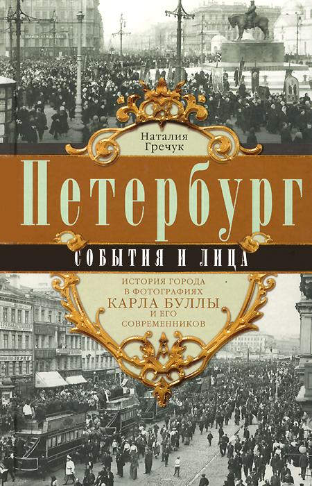 Петербург. События и лица