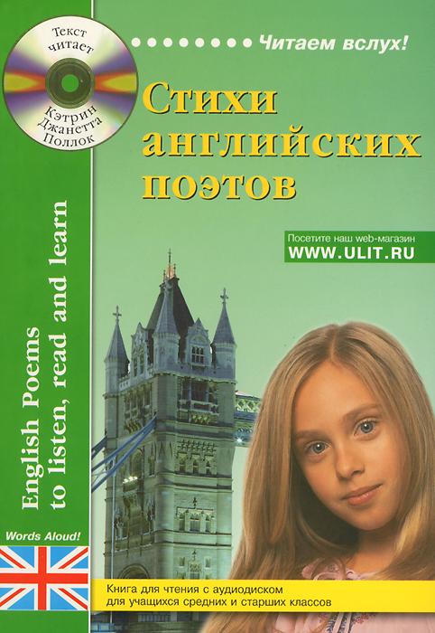 Стихи английских поэтов / English Poems to Listen, Read and Learn (+ CD)