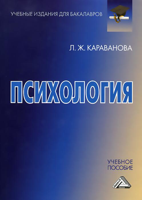 Психология. Учебное пособие ( 978-5-394-02247-0 )