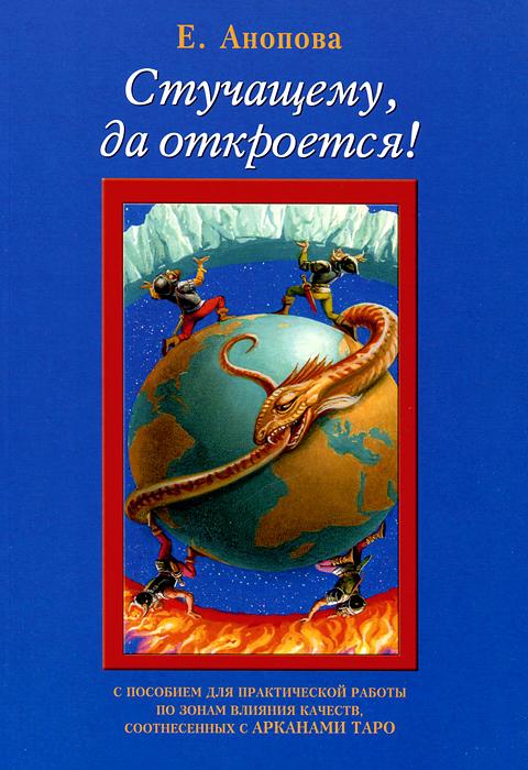 """Книга """"Стучащему да откроется""""!"""