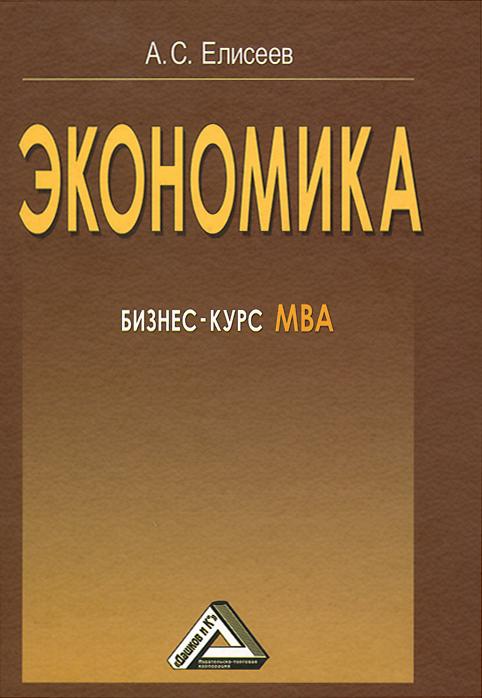 Экономика. Бизнес-курс МВА ( 978-5-394-01927-2 )