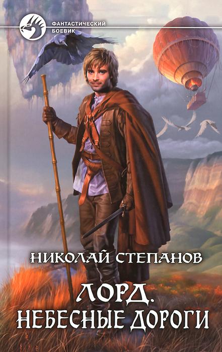 Лорд. Небесные дороги