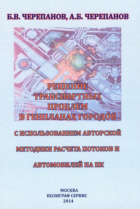 Решение транспортных проблем в генпланах городов с использованием авторской методики расчета потоков автомобилей и пассажиров на ПК (+CD) ( 978-5-86388-211-6 )