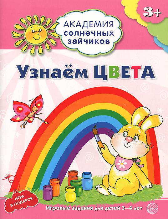 Узнаем цвета. Развивающие задания и игра для детей 3-4 лет ( 978-5-9949-1182-2 )