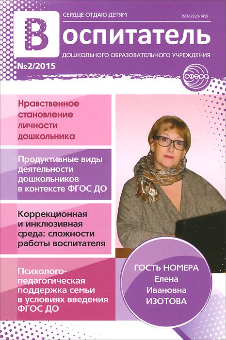 Воспитатель ДОУ, №2, 2015