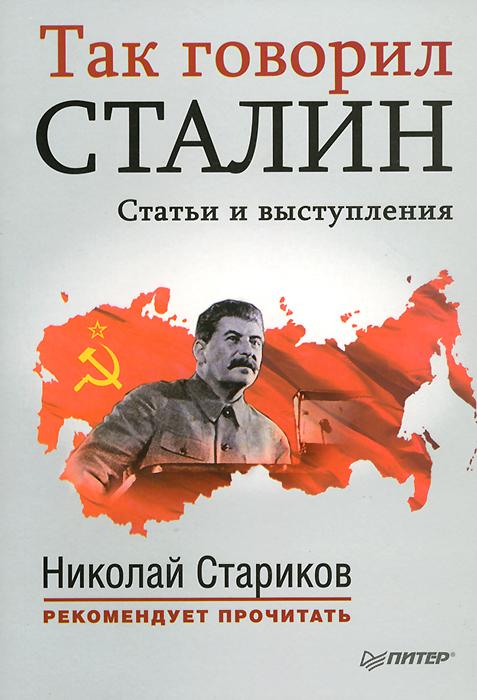 Так говорил Сталин ( 978-5-496-01618-6 )