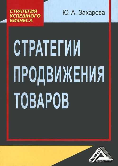 Стратегии продвижения товаров12296407Сегодня, когда в России все больше и больше обостряется конкуренция, руководители больших компаний и малых фирм вынуждены работать над тем, чтобы сделать свои товары и услуги отличающимися от других. Только благодаря определенной продуманной стратегии продвижения фирма сможет занять лидирующие позиции в своем секторе рынка и получать реальную прибыль. Основная цель книги - помочь читателю выбрать для своей компании стратегию продвижения товаров. Автор подробно рассказывает о том, какие виды стратегий существуют и какая именно стратегия подходит в каждом конкретном случае, приводит реальные примеры и дает рекомендации для различных ситуаций. Для маркетологов, консультантов руководителей, а также руководителей организаций.