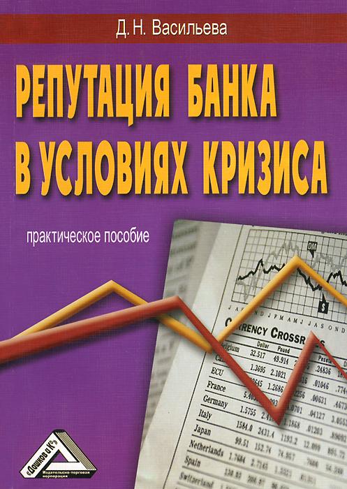Репутация банка в условиях кризиса. Практическое пособие ( 978-5-394-01538-0 )