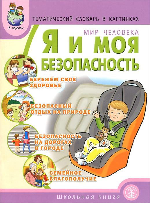 Мир человека. Я и моя безопасность. Тематический словарь в картинках12296407В пособии рассматриваются вопросы, связанные с безопасностью детей в различных ситуациях: дома, на улице, на природе, в общении с посторонними людьми. Содержит красочный иллюстративный материал на основные правила безопасного поведения. Предлагаемые задания направлены на то, чтобы обучить детей правильному поведению в опасных ситуациях. Ребёнок рассматривает рисунки, слушает (или читает, если умеет) правила поведения, отвечает на вопросы, составляет небольшой рассказ по рисунку, заучивает стихотворения, отгадывает загадки и т.д. Предназначено для занятий с детьми дошкольного и младшего школьного возраста (для чтения взрослыми детям).