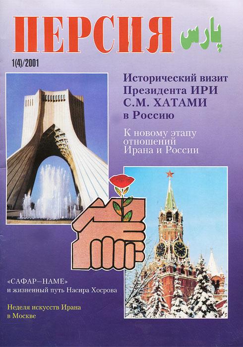 Персия, №1(4), 2001