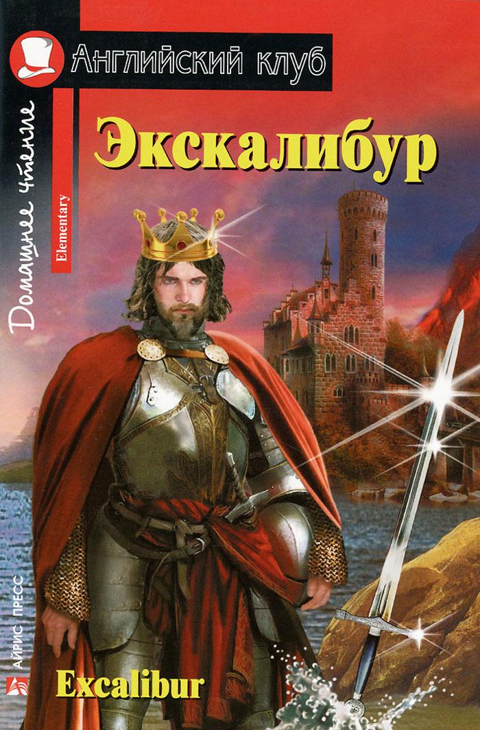 Экскалибур. Меч короля Артура / Excalibur