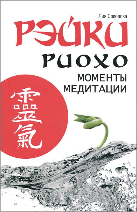 Рэйки Риохо. Моменты медитации ( 978-5-00053-349-9 )