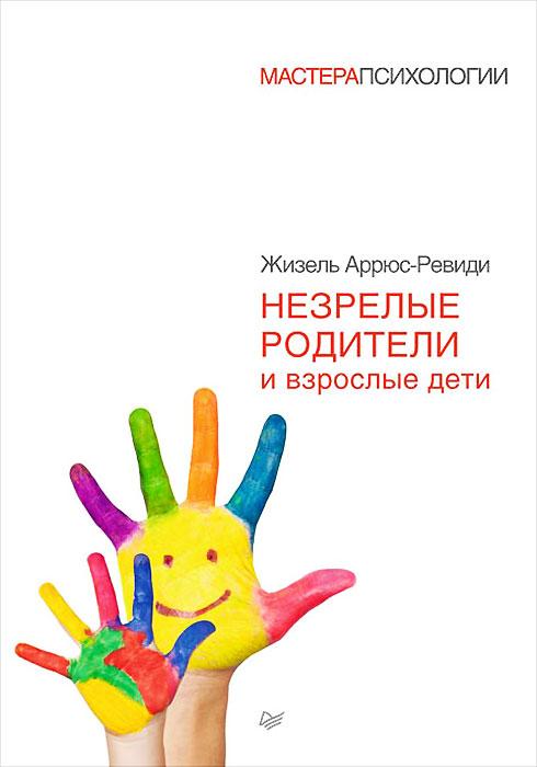 Книга Незрелые родители и взрослые дети
