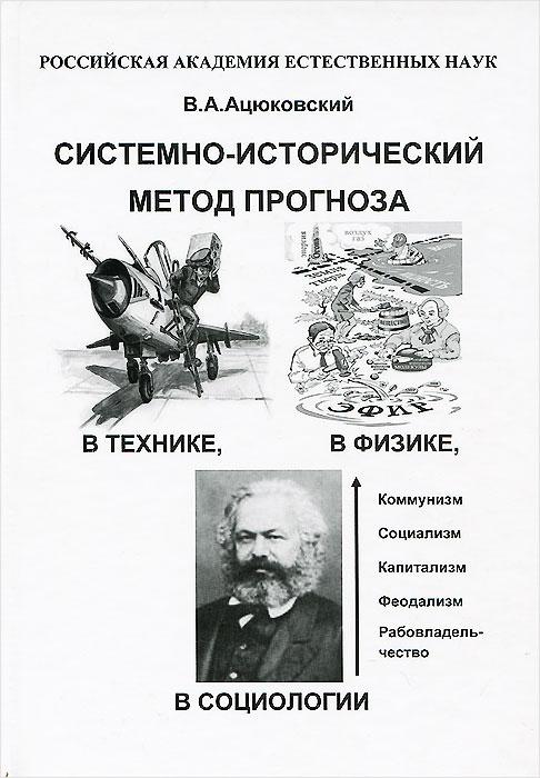 Системно-исторический метод прогноза в технике, физике и социологии в популярном изложении