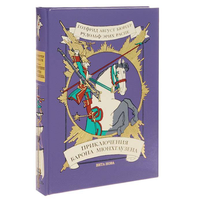 Приключения барона Мюнхгаузена (подарочное издание)