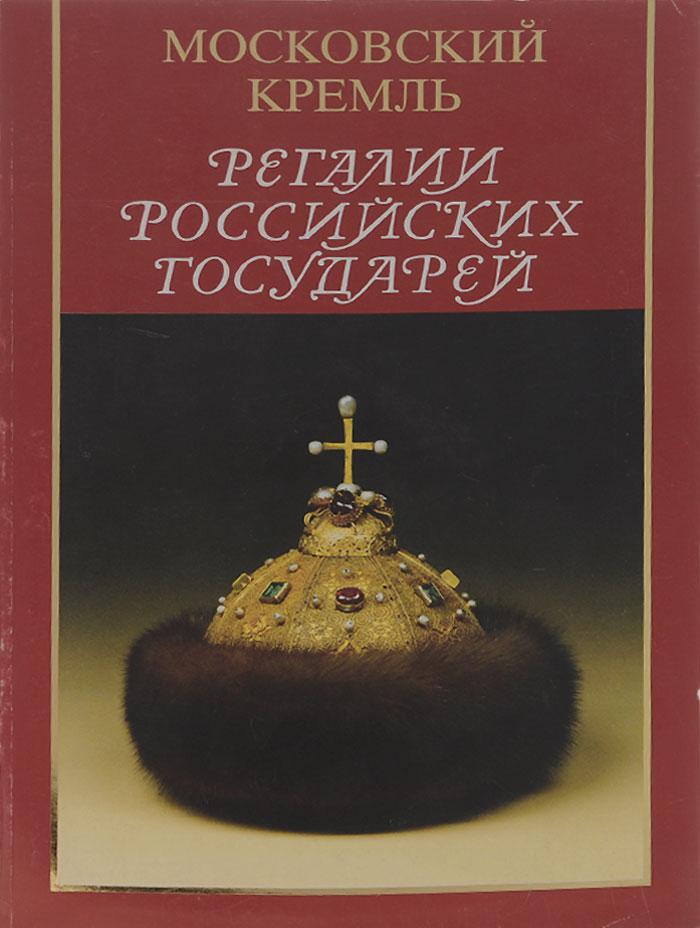 Регалии российских государей