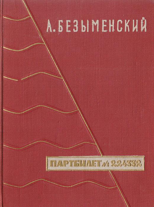 Партбилет №224332. Стихи о Ленине. Воспоминания