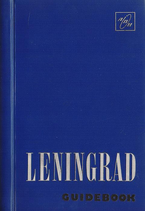 Leningrad. Guidebook. Дорошинская Е., Кручина В.