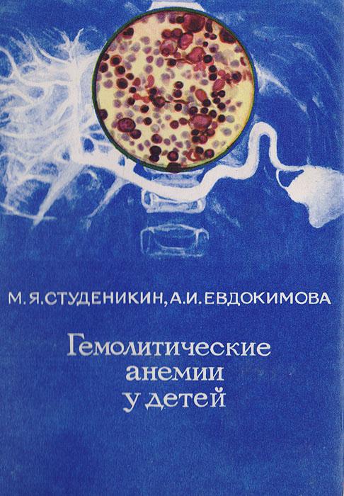 Гемолитические анемии у детей