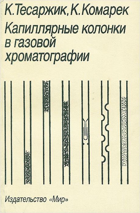 Капиллярные колонки в газовой хроматографии
