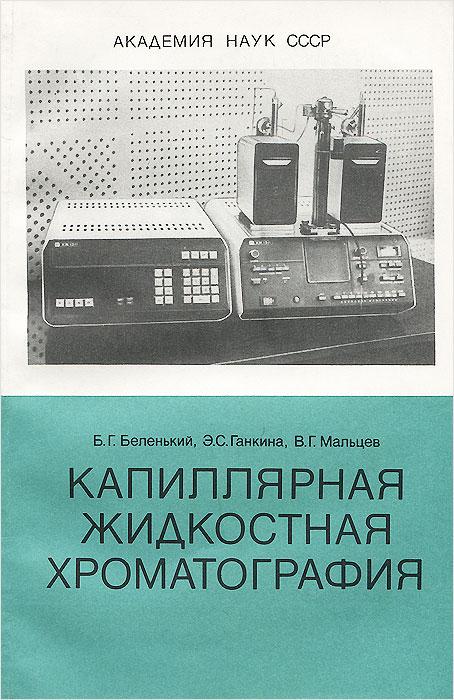 Капиллярная жидкостная хроматография