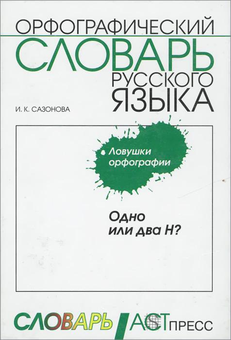 Одно или два Н? Орфографический словарь русского языка