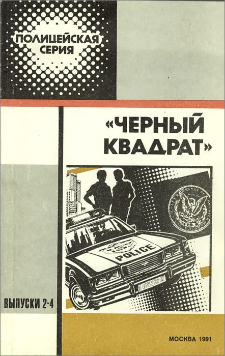 """Полицейская серия """"Черный квадрат"""". Выпуски 2-4"""