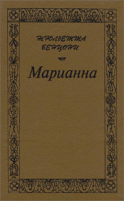 Марианна. Книга 5, 6