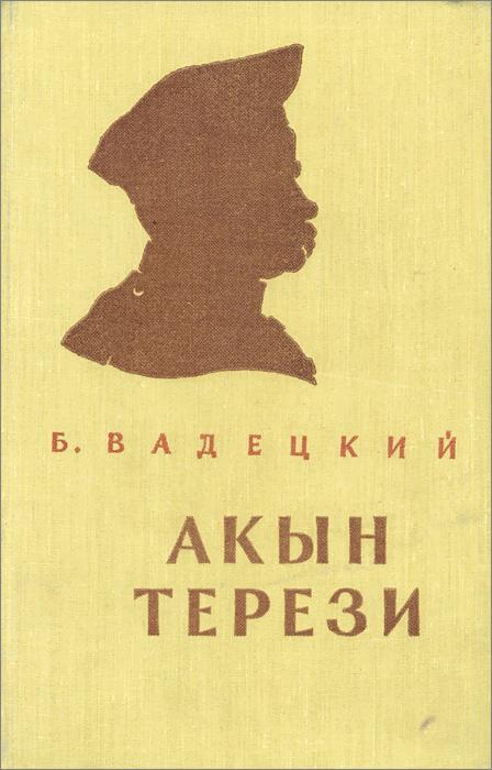 Акын Терези. Шевченко в ссылке