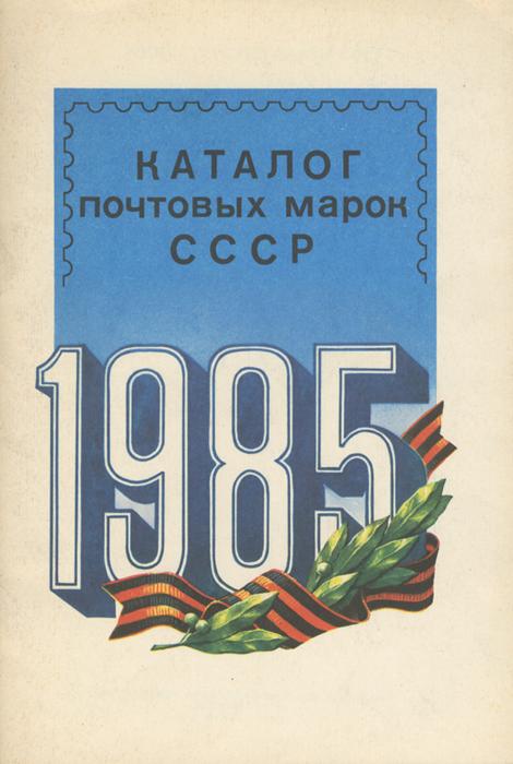 Каталог почтовых марок СССР. 1985