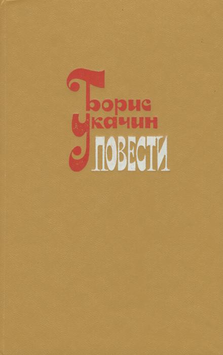 Борис Укачин. Повести