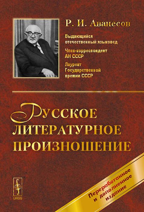 Русское литературное произношение. Учебное пособие