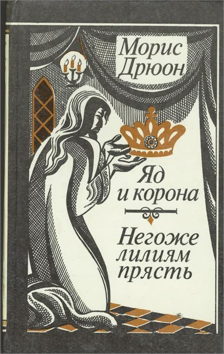 Яд и корона. Негоже лилиям прясть